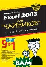Excel 2003 для `чайников`. Полный справочник   Грег Харвей купить