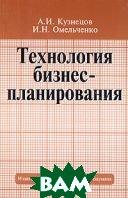 Технология бизнес-планирования  А. И. Кузнецов, И. Н. Омельченко купить