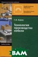 Технология производства мебели  Клюев Г.И. купить
