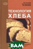 Технология хлеба, кондитерских и макаронных изделий. Часть 1. Технология хлеба  Л. И. Пучкова, Р. Д. Поландова, И. В. Матвеева купить