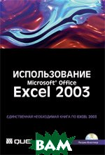 ������������� Microsoft Office Excel 2003. ����������� �������   ������ �������� ������