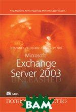 Microsoft Exchange Server 2003. Полное руководство   Рэнд Моримото, Кентон Гардиньер, Майкл Ноэл, Джо Кока (мл.) купить