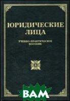 ЮРИДИЧЕСКИЕ ЛИЦА Учебно-практическое пособие  Тихомиров М.Ю. купить