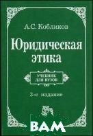 Юридическая этика. Учебник для вузов 3-е изд.  Кобликов А.С. купить