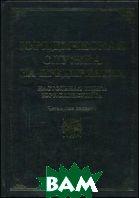Юридическая служба на предприятии. Настольная книга юрисконсульта  Тихомиров М.Ю, Айзин С.М. купить