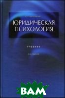 Юридическая психология. Учебник. 3-е издание  Чуфаровский Ю.В.  купить