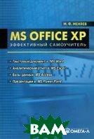 MS Office XP. Эффективный самоучитель 2-е издание  М. Ф. Меняев купить