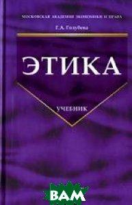 Этика: Учебник для вузов  Голубева Г.А. купить