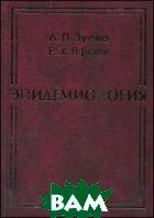 Эпидемиология. Учебник  Яфаев Р.Х., Зуева Л.П.  купить