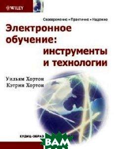 Электронное обучение: инструменты и технологии  Хортон У., Хортон К.  купить