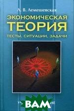 Экономическая теория: тесты, ситуации, задачи  Лемешевская Л.В. купить