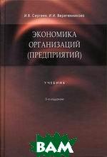 Экономика организаций (предприятий)  Сергеев И.В., Веретенникова И.И.  купить