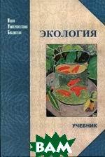 Экология  Большаков В.Н., Качак В.В., Коберниченко В.Г.  купить
