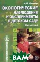 Экологические наблюдения и эксперименты в детском саду: Мир растений  Иванова А.И. купить