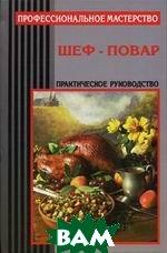 Шеф-повар  Ивлева В.В.  купить
