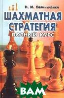 Шахматная стратегия. Полный курс  Н. М. Калиниченко купить
