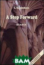 A Step Forward / Шаг вперед! Английский язык для продолжающих. Книга для чтения  Камиская Л.И.  купить