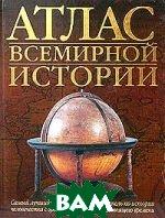 Атлас всемирной истории   купить