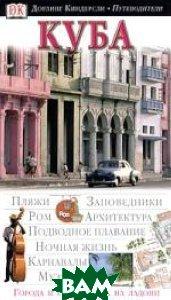 Куба. Иллюстрированный путеводитель   купить