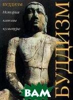 Буддизм: история, каноны, культура  Сидоров С. купить