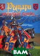 Рыцари: последние битвы  Куркин А.В. купить