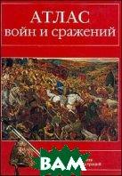 Атлас войн и сражений  Калашников В. И.  купить
