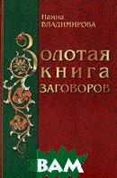 Большая книга заговоров   Владимирова Н. купить