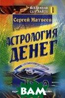 Астрология денег: Практическое руководство по работе с энергией изобилия  Матвеев С.А. купить