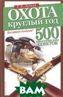Охота круглый год. 500 практических советов  Г. Б. Лучков купить