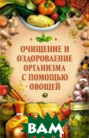 Очищение и оздоровление организма с помощью овощей   купить