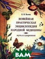 Новейшая практическая энциклопедия народной медицины: Путь к здоровью  Иванов В.И. купить