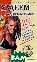 Худеем с удовольствием!: 109 советов для тех, кто хочет сбросить лишний вес  Ривеччо П.  купить
