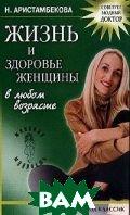 Жизнь и здоровье женщины в любом возрасте  Аристамбекова Н.Е. купить