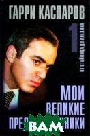 Каспаров-1.Мои великие предшественники. От Стейца до Алехина  Гарри Каспаров купить