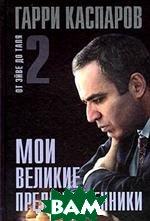 Каспаров-2. Мои великие предшественники  Гарри Каспаров купить