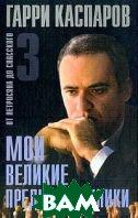 Каспаров-3. Мои великие предшественники  Каспаров купить