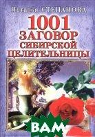 1001 заговор сибирской целительницы  Наталья Степанова купить