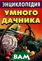 Энциклопедия умного дачника  Сергиенко Ю.В. купить
