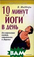 10 минут йоги в день для укрепления костей, стройности и здоровья  Маддерн Я.  купить