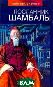 Посланник Шамбалы: Сборник   Ковалева Н.Е. купить