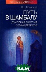 Путь в Шамбалу: Духовная миссия семьи Рерихов  Ковалева Н.Е. купить