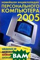 Новейшая энциклопедия персонального компьютера 2005  Заботин Ю.Д., Шапошников А.С. купить