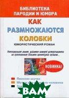 Как размножаются колобки, или Штирлиц против Супершпиона: Юмористический роман  Чумичев С.А. купить