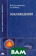 Землеведение: Учебное пособие для студентов вузов  Селиверстов Ю.П. купить