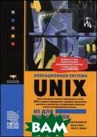Операционная система Unix не для дилетантов  Ахматов А.  купить