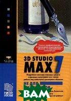 3D Studio MAX 7.0 не для дилетантов  Леонтьев Б.К. купить