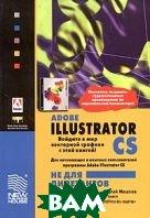Adobe Illustrator CS не для дилетантов  Сергей Машков купить