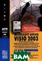 Microsoft Office Visio 2003 не для дилетантов: Построение проектов, диаграмм и бизнес-схем в операционной системе Microsoft Windows XP  Леонтьев Б.К. купить