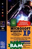 Microsoft Windows XP не для профессионалов  Леонтьев Б.К. купить