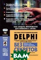 Система программирования Delphi без секретов. Как создать безопасное приложение с `нуля`  Сергей Фельдман купить